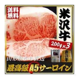 米沢牛サーロインステーキ 200g×3
