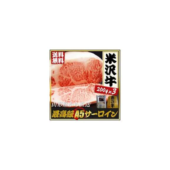 米沢牛サーロインステーキ200g×3