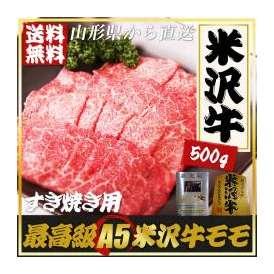 米沢牛もも(すき焼き、しゃぶしゃぶ用)