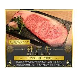 神戸牛 リブロース 200g×1