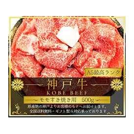 神戸牛 モモ(すき焼き、しゃぶしゃぶ用)