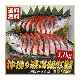 沖獲り塩紅鮭半身切り身(甘塩味)