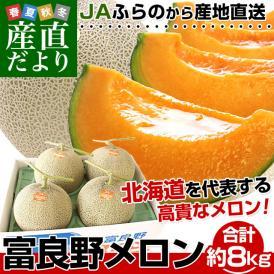 送料無料 北海道から産地直送 JAふらの 富良野メロン 優品以上 8キロ原体箱(約2キロ×4から5玉)