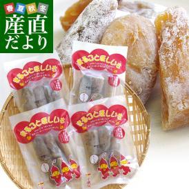 送料無料 茨城県の干し芋工場より直送 まるごとほしいも(茨城県産たまゆたか使用)丸干し芋:170g×4袋