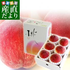 送料無料 福岡県より産地直送 JAふくおか八女 ハウス桃 1キロ箱(5玉から6玉)