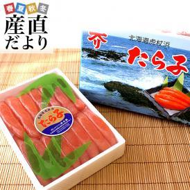 送料無料 北海道産 虎杖浜の塩たらこ 約500g タラコ