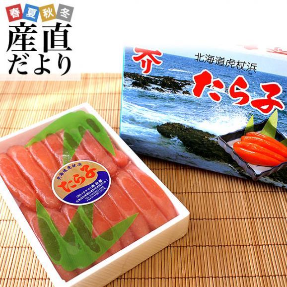 送料無料 北海道産 虎杖浜の塩たらこ 約500g タラコ01