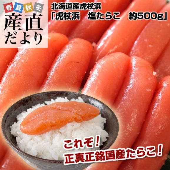 送料無料 北海道産 虎杖浜の塩たらこ 約500g タラコ02