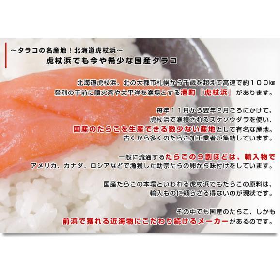 送料無料 北海道産 虎杖浜の塩たらこ 約500g タラコ06