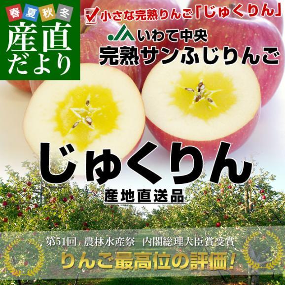 岩手県より産地直送 JAいわて中央 完熟サンふじりんご じゅくりん 5キロ(16玉から23玉) 林檎 リンゴ 送料無料02