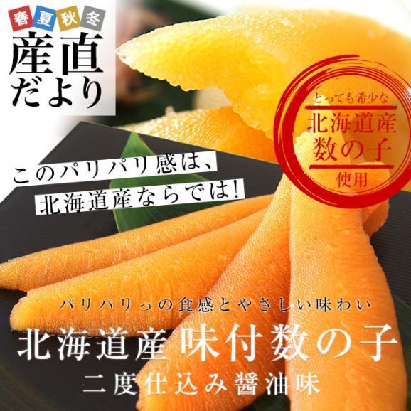 北海道より直送 北海道産 味付け数の子 二度仕込み醤油味 (150g×2P) 国産数の子 送料無料 特別スポット かずのこ カズノコ02