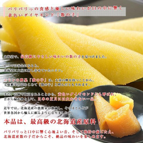 北海道より直送 北海道産 味付け数の子 二度仕込み醤油味 (150g×2P) 国産数の子 送料無料 特別スポット かずのこ カズノコ04