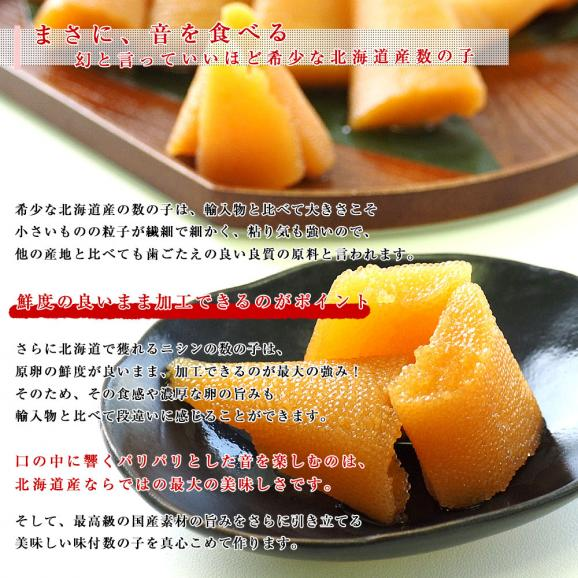 北海道より直送 北海道産 味付け数の子 二度仕込み醤油味 (150g×2P) 国産数の子 送料無料 特別スポット かずのこ カズノコ05