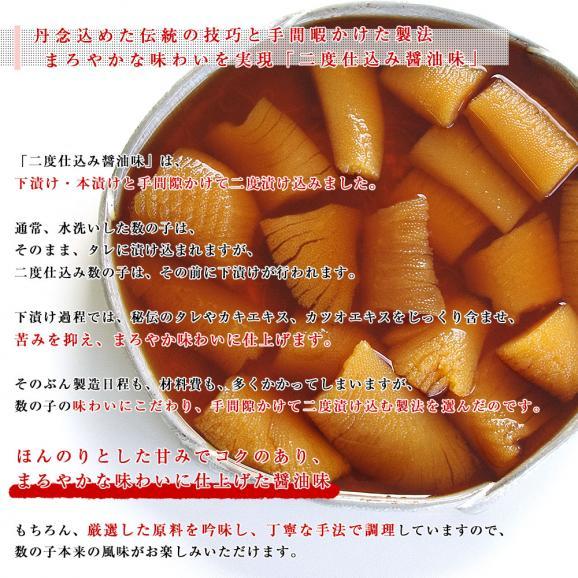 北海道より直送 北海道産 味付け数の子 二度仕込み醤油味 (150g×2P) 国産数の子 送料無料 特別スポット かずのこ カズノコ06