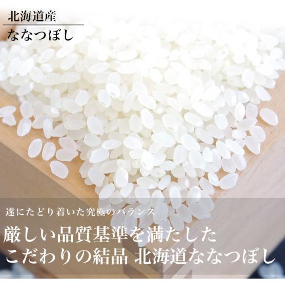 令和元年産 <特A> 北海道産 ななつぼし 5キロ お米 北海道米 送料無料04
