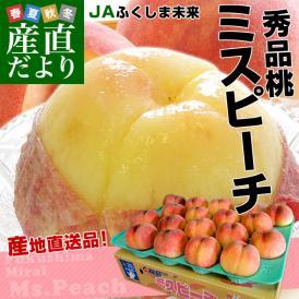 福島県より産地直送 JAふくしま未来 秀品桃 ミスピーチ 約5キロ(15から18玉) 桃