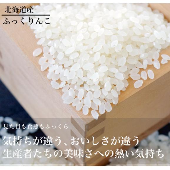 令和元年産 <特A> 北海道産 ふっくりんこ 10キロ お米 北海道米 送料無料04