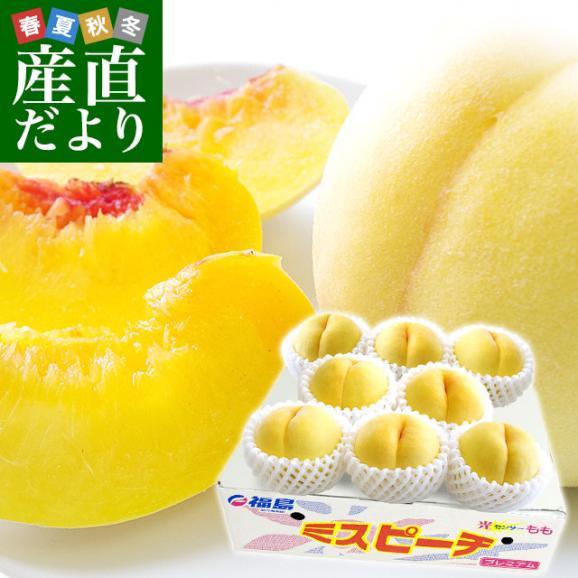 福島県より産地直送 JAふくしま未来 ミスピーチ「黄金桃」 約2キロ(5玉から8玉) 桃 もも 送料無料01