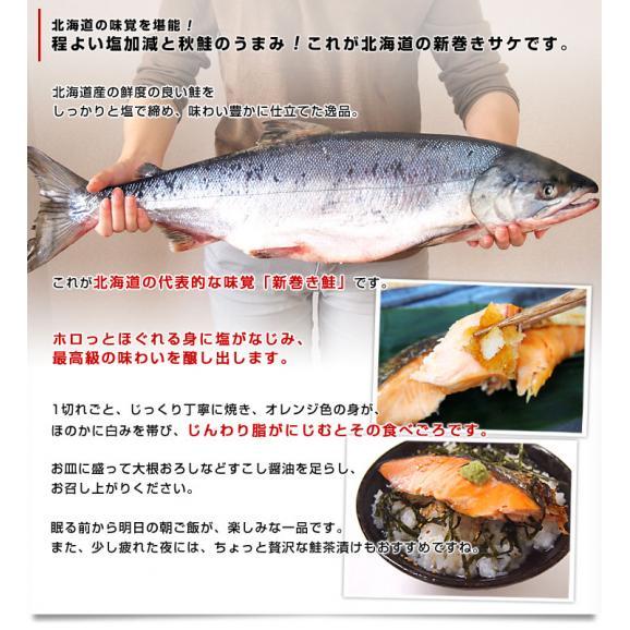北海道から産地直送 北海道産 新巻き鮭(甘塩) まるごと1尾 2キロ 送料無料 さけ サケ04