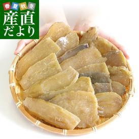 送料無料 茨城県の干し芋工場より直送 平切りほしいも(茨城県産たまゆたか使用)平切干し芋:90g×5袋