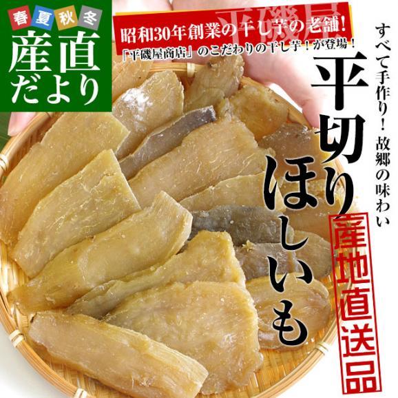 茨城県の干し芋工場より直送 平切りほしいも(茨城県産たまゆたか使用)平切干し芋:90g×5袋 送料無料02