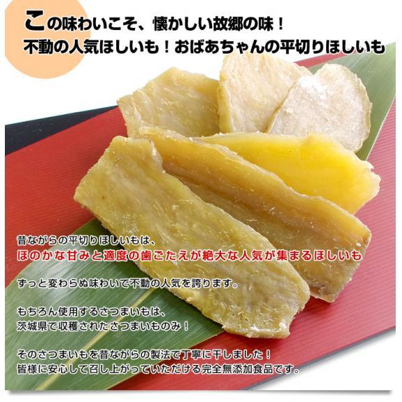 茨城県の干し芋工場より直送 平切りほしいも(茨城県産たまゆたか使用)平切干し芋:90g×5袋 送料無料04