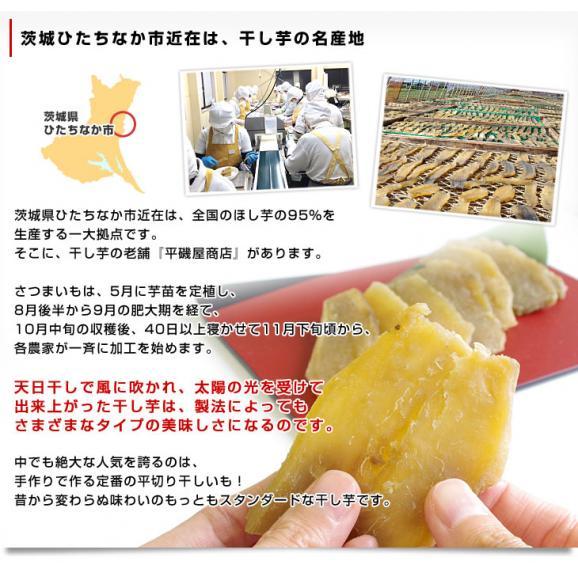 茨城県の干し芋工場より直送 平切りほしいも(茨城県産たまゆたか使用)平切干し芋:90g×5袋 送料無料05