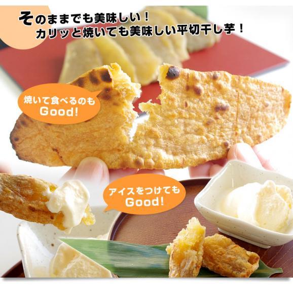 茨城県の干し芋工場より直送 平切りほしいも(茨城県産たまゆたか使用)平切干し芋:90g×5袋 送料無料06