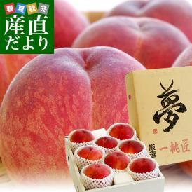 数%のひと握りの桃!やまなしの逸品農作物 認証銘柄桃
