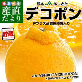 熊本県から産地直送 JAあしきた 貯蔵デコポン 4L 5キロ(15玉)