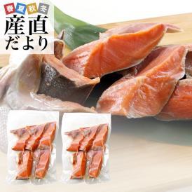 送料無料 北海道から直送 北海道加工 脂たっぷりの紅鮭カマ(ロシア産)500g(約4から7切)×2袋セット