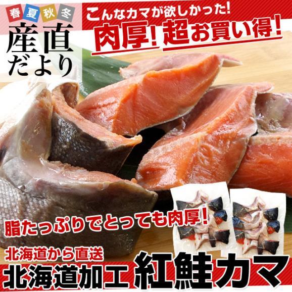 送料無料 北海道から直送 北海道加工 脂たっぷりの紅鮭カマ(ロシア産)500g(約4から7切)×2袋セット02