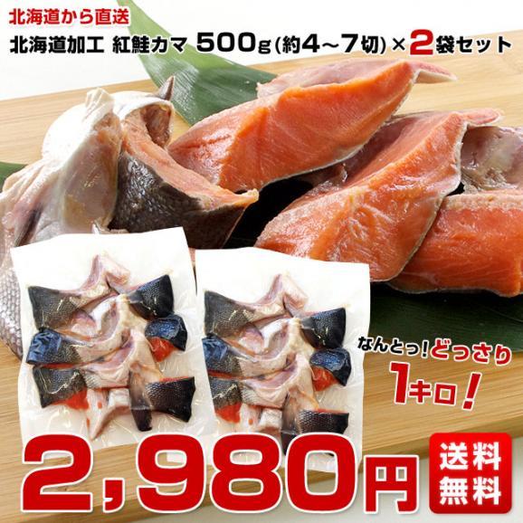 送料無料 北海道から直送 北海道加工 脂たっぷりの紅鮭カマ(ロシア産)500g(約4から7切)×2袋セット03