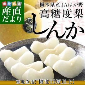 栃木県産 JAはが野 産地直送 高糖度梨「しんか」(幸水または豊水)糖度13度以上 2.2キロ(6玉入り)