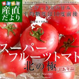 送料無料 北海道より産地直送 下川町のスーパーフルーツトマト <北の極> 訳あり品 大ボリューム 2キロ (350g前後×6パック)