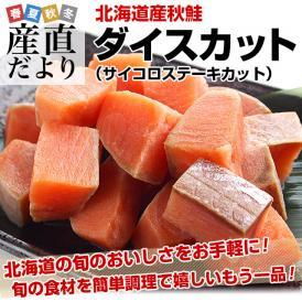 送料無料 北海道産秋鮭のダイスカット 約1キロ(200g×5袋)鮭 サイコロステーキカット