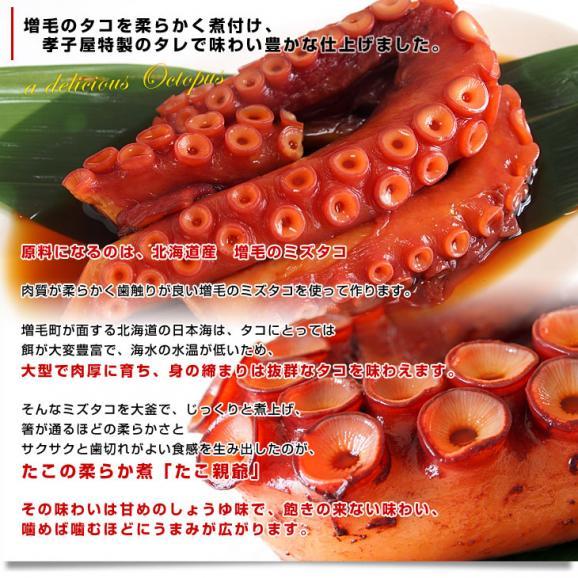 送料無料 北海道産 孝子屋のタコの柔らか煮 <たこ親父> 300g×3袋セット04
