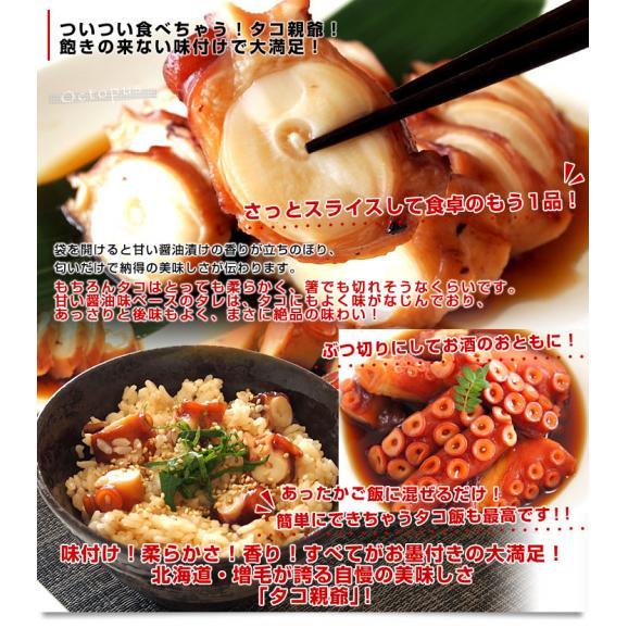送料無料 北海道産 孝子屋のタコの柔らか煮 <たこ親父> 300g×3袋セット05