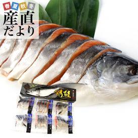 送料無料 北海道加工 時鮭(トキシラズ)<1尾> 姿切身 約2キロ ロシア産