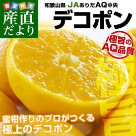 送料無料 和歌山県産 JAありだAQ中央 デコポン 秀品 5キロ(18から24玉)