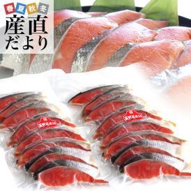 送料無料 北海道から発送 北海道加工 天然紅鮭 切り身 1キロ(500g×2袋:8切前後×2) べにさけ シャケ