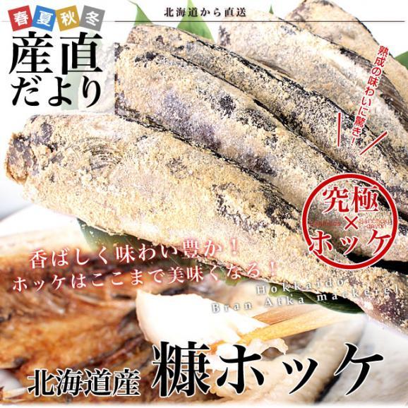 送料無料 北海道から直送 北海道産 ホッケのぬか漬け 糠ホッケ 5尾セット(180g前後×5尾)02