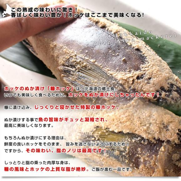 送料無料 北海道から直送 北海道産 ホッケのぬか漬け 糠ホッケ 5尾セット(180g前後×5尾)04