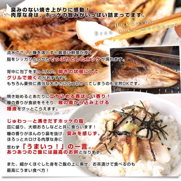 送料無料 北海道から直送 北海道産 ホッケのぬか漬け 糠ホッケ 5尾セット(180g前後×5尾)05