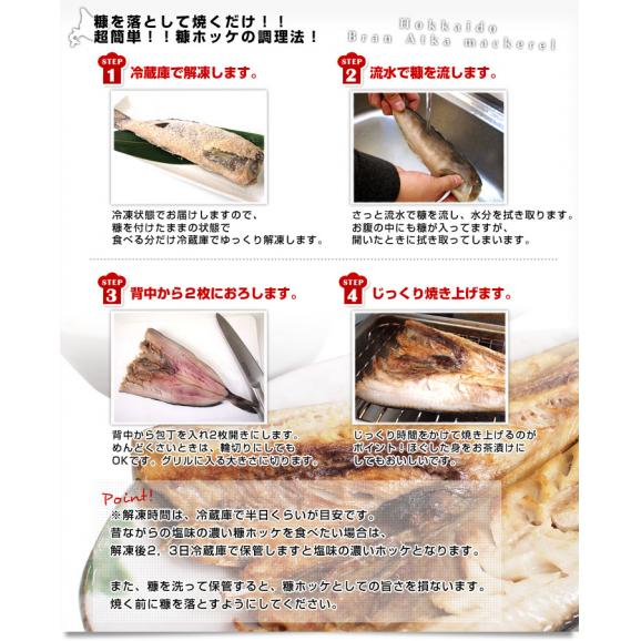 送料無料 北海道から直送 北海道産 ホッケのぬか漬け 糠ホッケ 5尾セット(180g前後×5尾)06