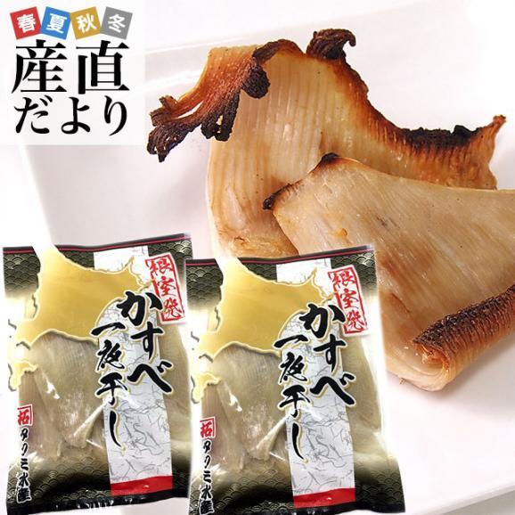 送料無料  北海道から直送 北海道産 一夜干しカスベ (エイヒレ) 約400g×2袋セット01