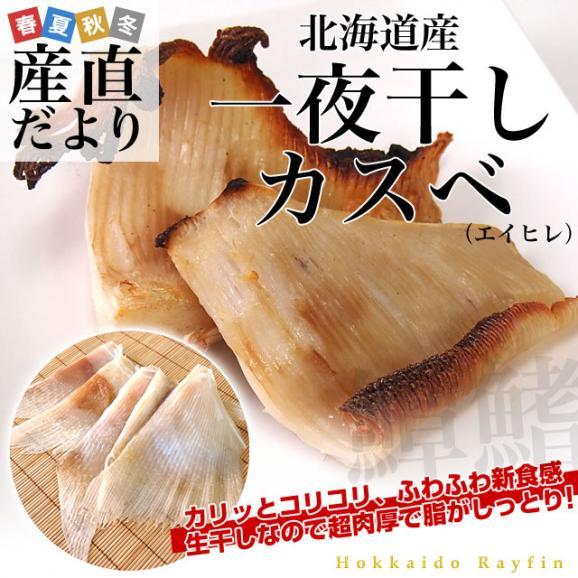 送料無料  北海道から直送 北海道産 一夜干しカスベ (エイヒレ) 約400g×2袋セット02