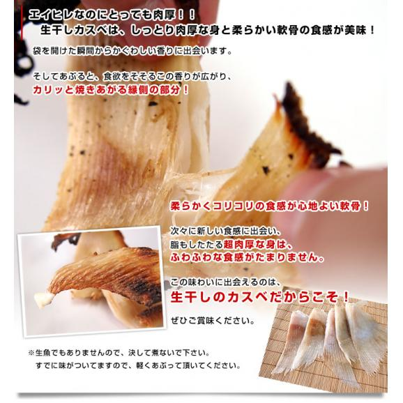 送料無料  北海道から直送 北海道産 一夜干しカスベ (エイヒレ) 約400g×2袋セット06
