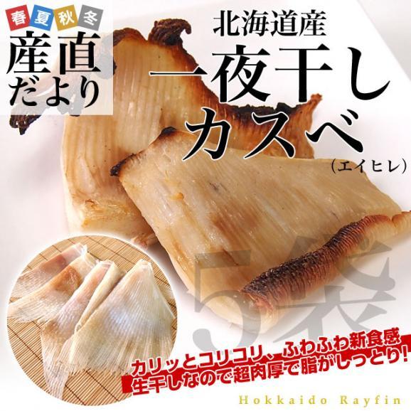 送料無料  北海道から直送 北海道産 一夜干しカスベ (エイヒレ) 約400g×5袋セット02