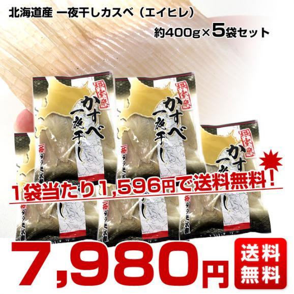 送料無料  北海道から直送 北海道産 一夜干しカスベ (エイヒレ) 約400g×5袋セット03